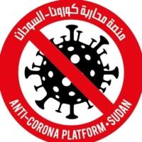 منصة محاربة كورونا - السودان