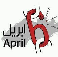 ذكري 6 ابريل المجيدة